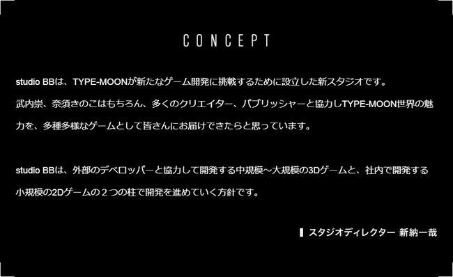 TYPE-MOON 新納一哉 武内崇 奈須きのこ Fateに関連した画像-03