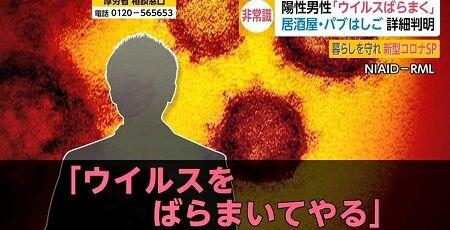 新型コロナウイルス 新型肺炎 ウイルスをばらまいてやる 愛知県蒲郡市 持病 死亡 感染に関連した画像-01