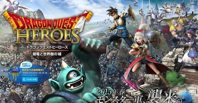 ドラゴンクエストヒーローズ ドラクエ アマゾン レビュー 神ゲー ヒーローズに関連した画像-01