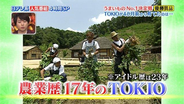 TOKIO 鉄腕ダッシュ 番組の企画 農業 農家に関連した画像-02