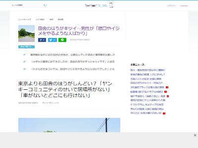 東京暮らし田舎民訴えに関連した画像-02