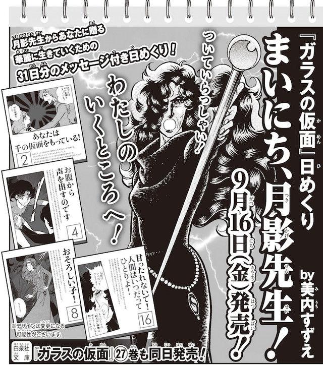 news_xlarge_tsukikage_mainichi