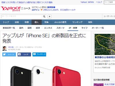 Appke iPhoneSE 新型に関連した画像-02