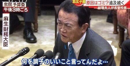 麻生太郎 麻生大臣 コロナ 収束 自民党総裁選 出馬 菅首相に関連した画像-01