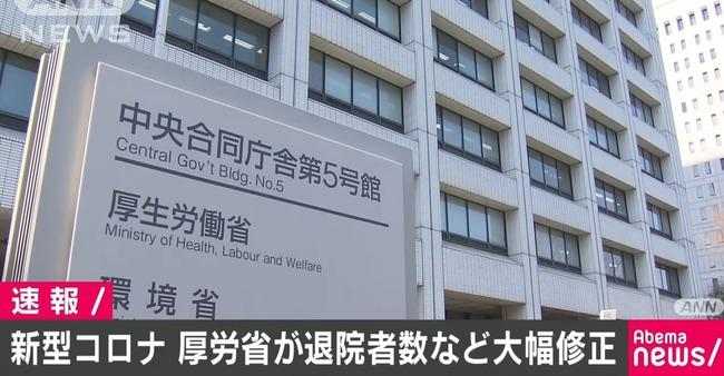 厚労省 新型コロナウイルス 死亡者 退院者 大幅修正に関連した画像-01