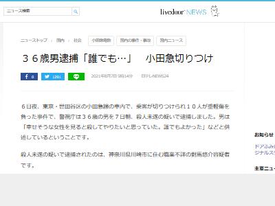小田急 電車 殺人未遂 無差別に関連した画像-02
