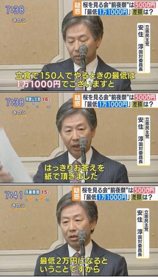 桜を見る会 食事会 5000円 安住淳 ブーメランに関連した画像-03
