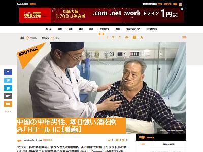 中国 酒 脂肪腫症に関連した画像-02