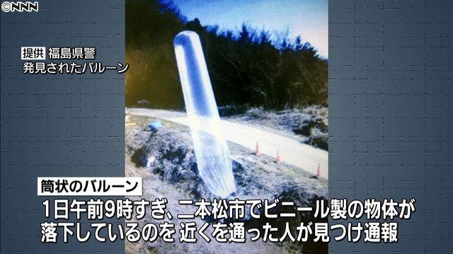 福島 バルーン タイマー 液体に関連した画像-03