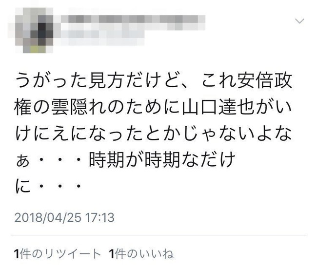 TOKIO 山口達也 逮捕 書類送検 女子高生 強制わいせつ 安倍政権 セクハラ ツイッターに関連した画像-02