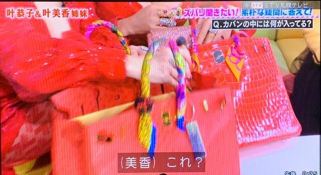 叶姉妹 叶美香 ブチャラティ ジョジョの奇妙な冒険 フィギュア オタク かばんに関連した画像-02