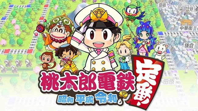 桃太郎電鉄 オンライン 最新作 フレンド ニンテンドースイッチに関連した画像-01