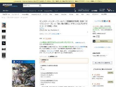 モンハンワールド モンスターハンターワールド 予約 品切れ 売り切れ 発売日 売上に関連した画像-02