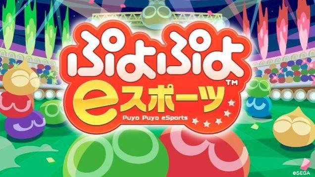 ぷよぷよ eスポーツ PS4に関連した画像-01