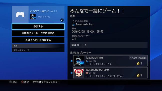 PS4 PC アップデート リモートプレイに関連した画像-03