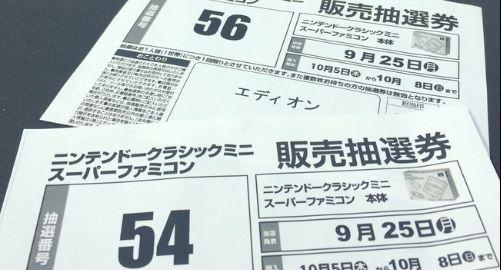 ミニスーパーファミコン エディオン 抽選販売 不正に関連した画像-01
