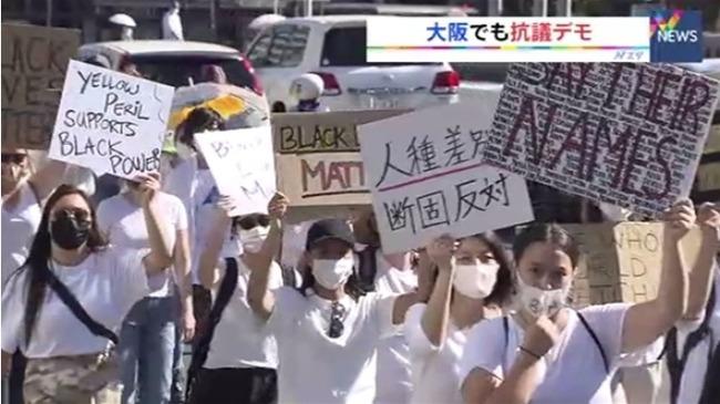 黒人差別 デモ 大阪に関連した画像-01