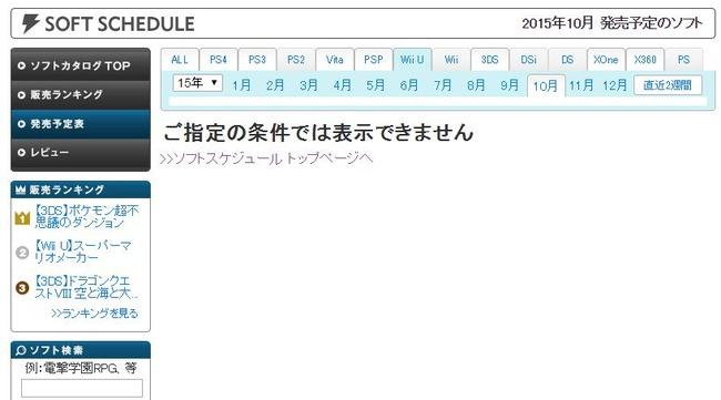WiiU 発売予定ソフト 0本に関連した画像-03