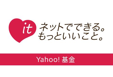 台風19号Yahoo!支援金受付に関連した画像-01
