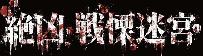 富士急ハイランド 富士急 戦慄迷宮に関連した画像-01