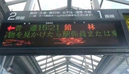 太田駅 電光掲示板 草に関連した画像-01
