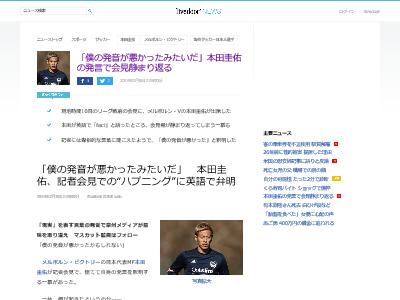 本田圭佑 記者会見 英語 発音 静まり返るに関連した画像-02
