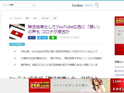 YouTube 広告 無法地帯に関連した画像-02