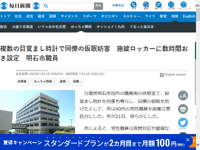 兵庫県 明石市役所 同僚 仮眠 妨害 ロッカー 目覚まし時計に関連した画像-02