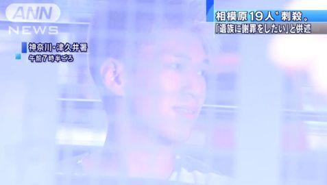 植松聖 元職員 障害者施設 刺殺 謝罪に関連した画像-01