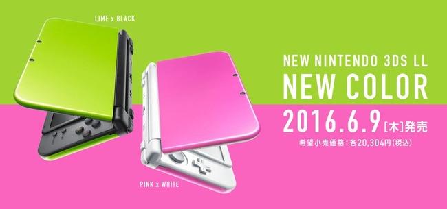 3DS 新色 3DS ライム ブラック ピンク ホワイトに関連した画像-01
