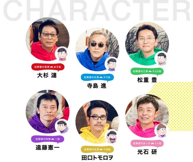 おそ松さん 30年後 実写 俳優に関連した画像-03
