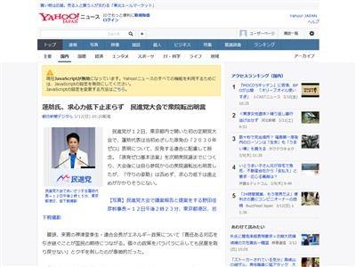 民進党 求心力低下 朝日新聞に関連した画像-02