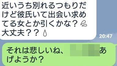 ミニ四駆 迷惑メール LINEに関連した画像-01