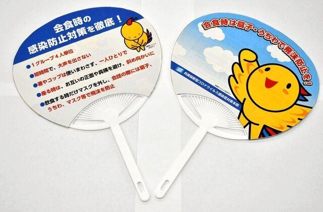 兵庫県 うちわ 配布 中止 新型コロナウイルス 飛沫に関連した画像-01