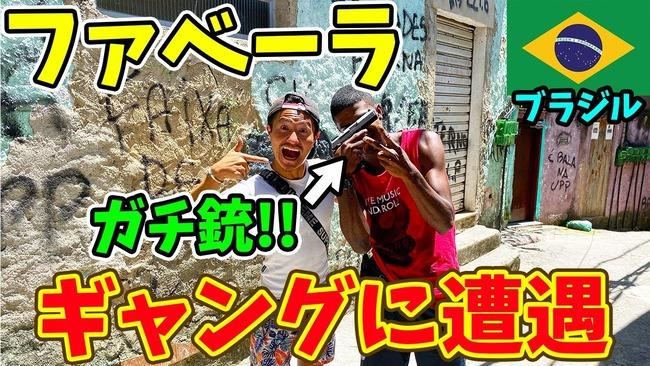 日本人ユーチューバー ファベーラ 批判殺到に関連した画像-01