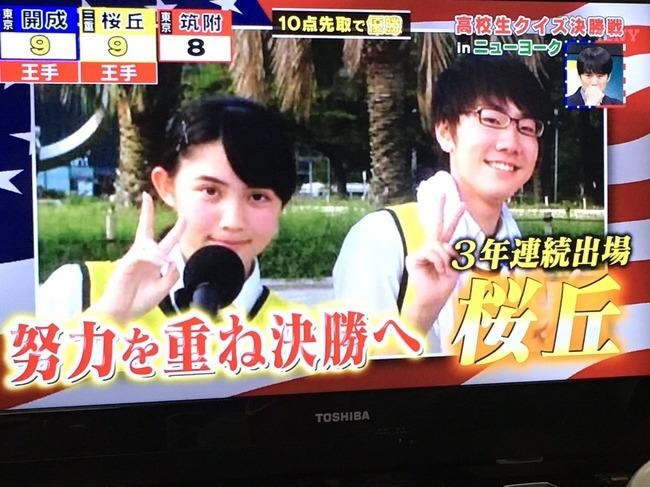 高校生クイズ 高校生クイズ2017 桜丘高校 開成高校 カップル 優勝 名言 爆誕に関連した画像-04