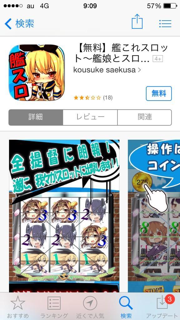 艦これ 無断使用 iPhoneアプリに関連した画像-03