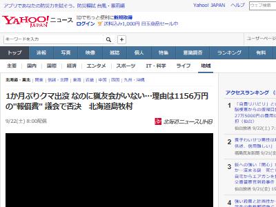 北海道 熊 獣害 猟師 報償費 議会 否決に関連した画像-02