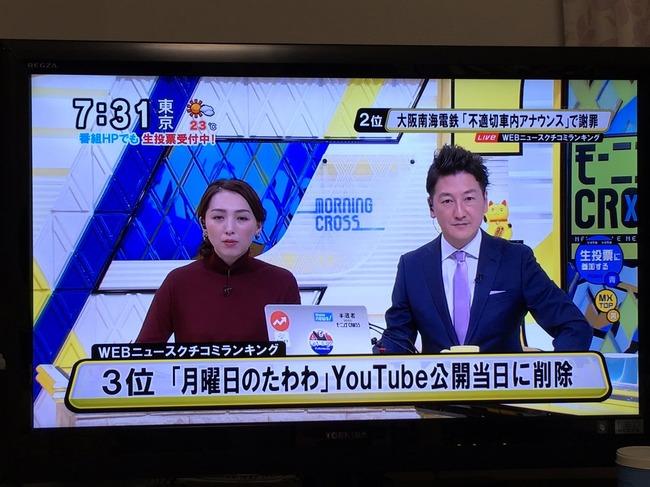 月曜日のたわわ ニュース テレビに関連した画像-02