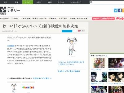 けものフレンズ 新作に関連した画像-02