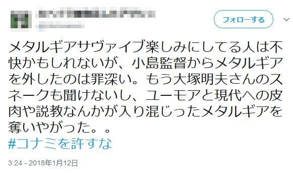 任天堂を許すな コナミを許すな 優しい世界 ヘイト 小島秀夫 コナミ 任天堂に関連した画像-17