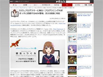 プログラミング 言語 恋愛アドベンチャーゲーム プログラミングで彼女をつくるに関連した画像-02