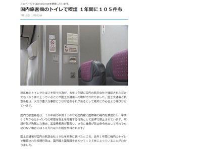 旅客機 喫煙 タバコ トイレに関連した画像-02