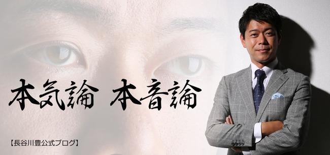 長谷川豊 ベッキー不倫騒動に関連した画像-01