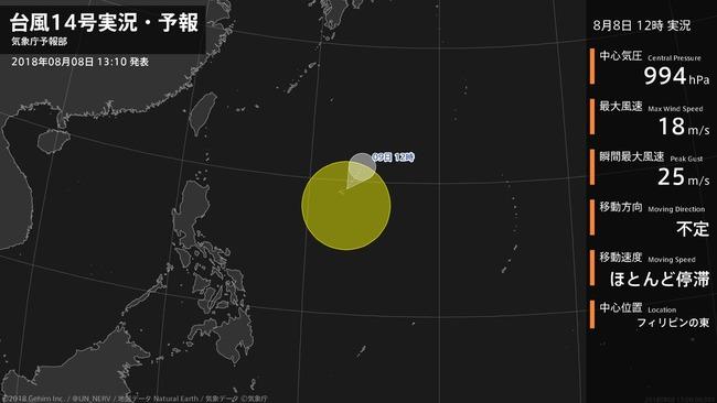 台風 14号 ヤギに関連した画像-02