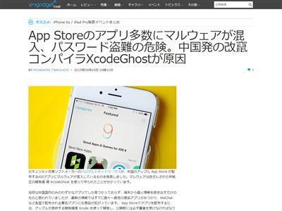 AppStore アプリ マルウェアに関連した画像-02