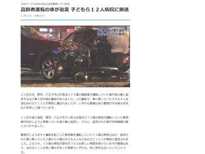 高齢者 事故に関連した画像-02