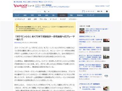 ポケモンGO 訴訟 提訴 任天堂 ナイアンティック 不法侵入に関連した画像-02