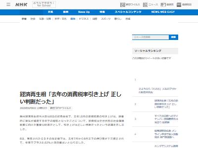 西村経済再生担当大臣消費税コロナに関連した画像-02