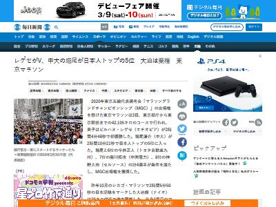 東京マラソン 小池都知事 態度に関連した画像-04